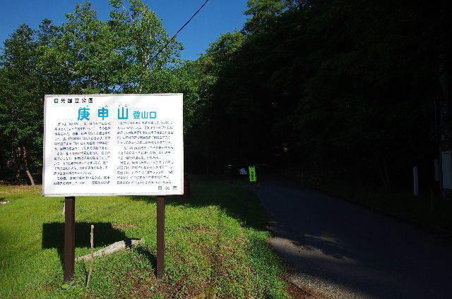 庚申山登山口190614.JPG