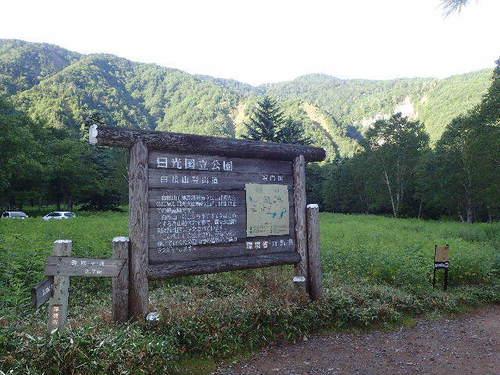 日光白根山登山160723.JPG