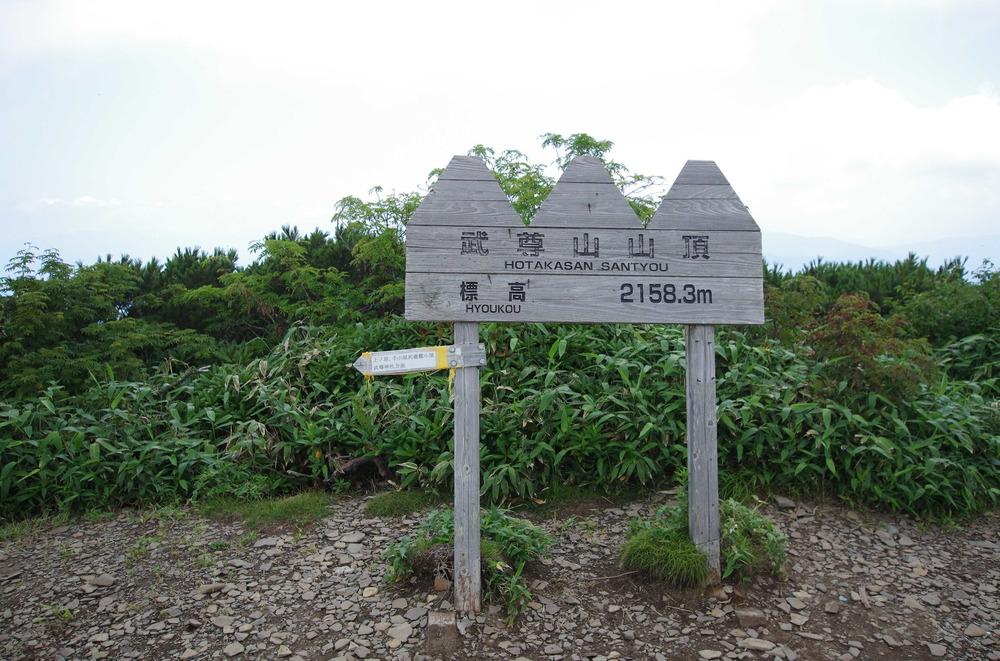 武尊山山頂190802.JPG